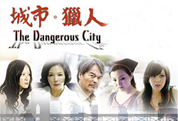 The Dangerous City /  城市‧獵人