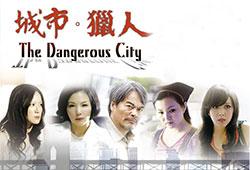 The Dangerous City /  城市‧獵人