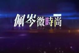 佩岑微時尚 Variety Shows