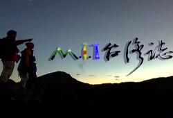 MIT台灣誌