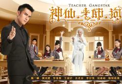 Teacher Gangstar / 神仙·老師·狗