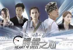 Heart Of Steel / 鋼鐵之心
