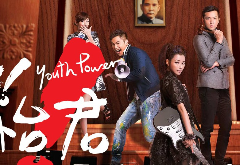 Youth Power / 哇! 陳怡君