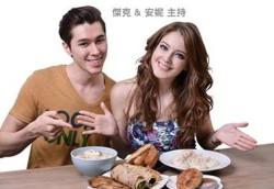 就愛台灣味