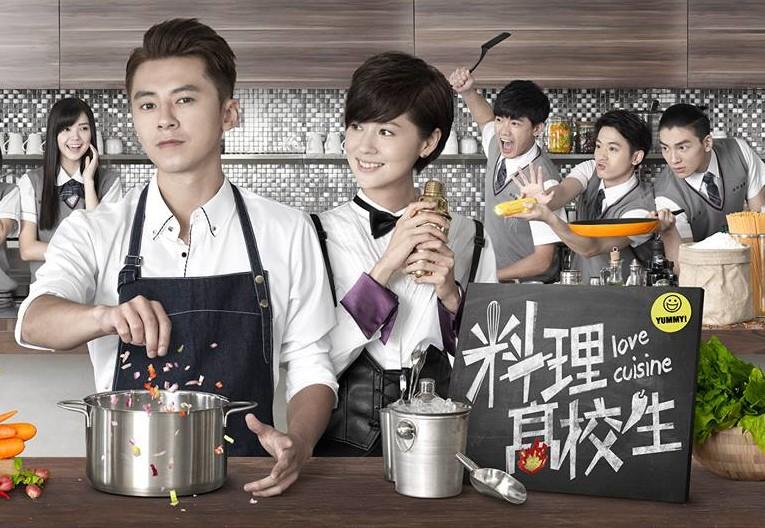 Love Cuisine / 料理高校生