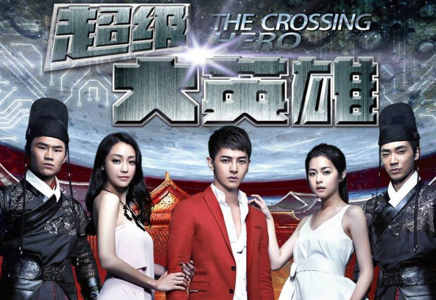 The Crossing Hero / 超級大英雄