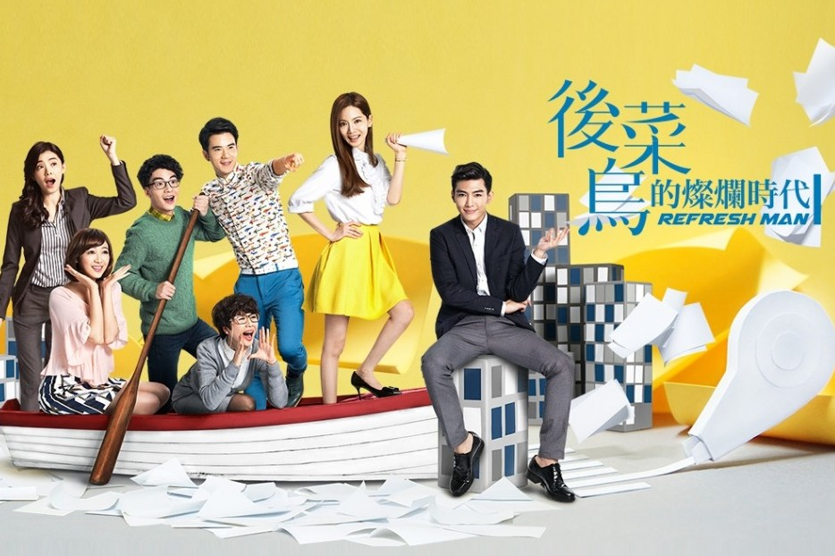 Refresh Man / 後菜鳥的燦爛時代