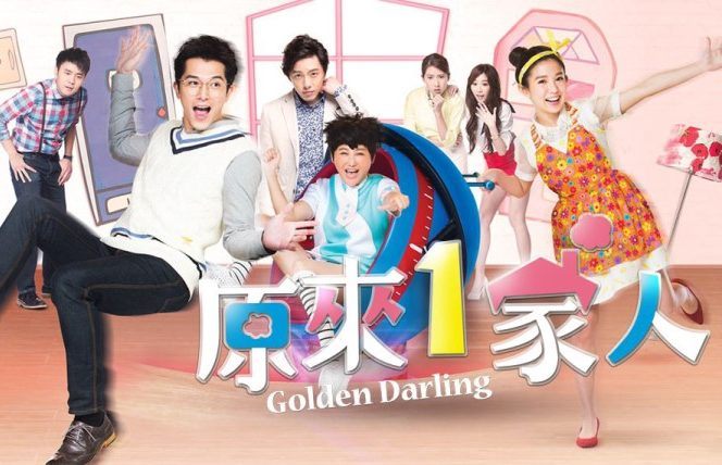 Golden Darling / 原來1家人