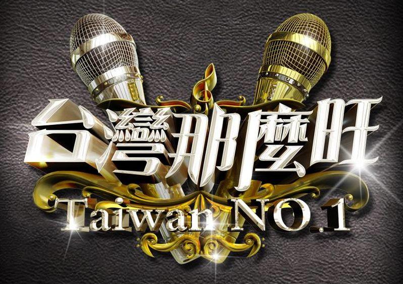 台灣那麼旺