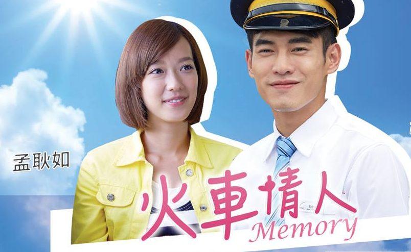 Memory / 火車情人