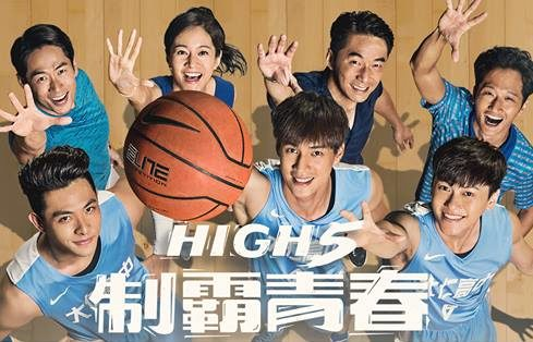 High 5 Basketball / High 5 制霸青春