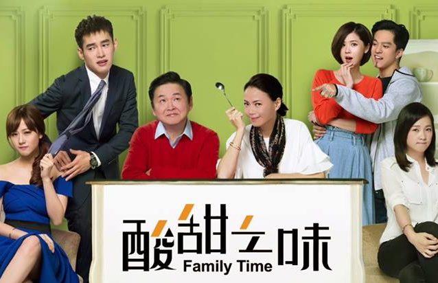 Family Time / 酸甜之味