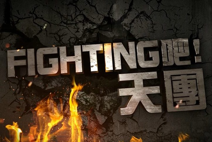 FIGHTING吧! 天團