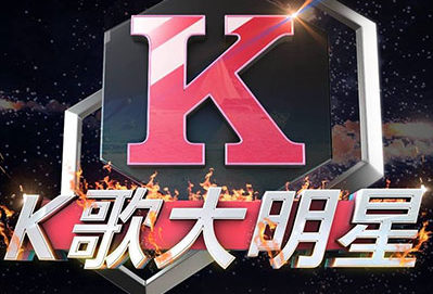 K歌大明星