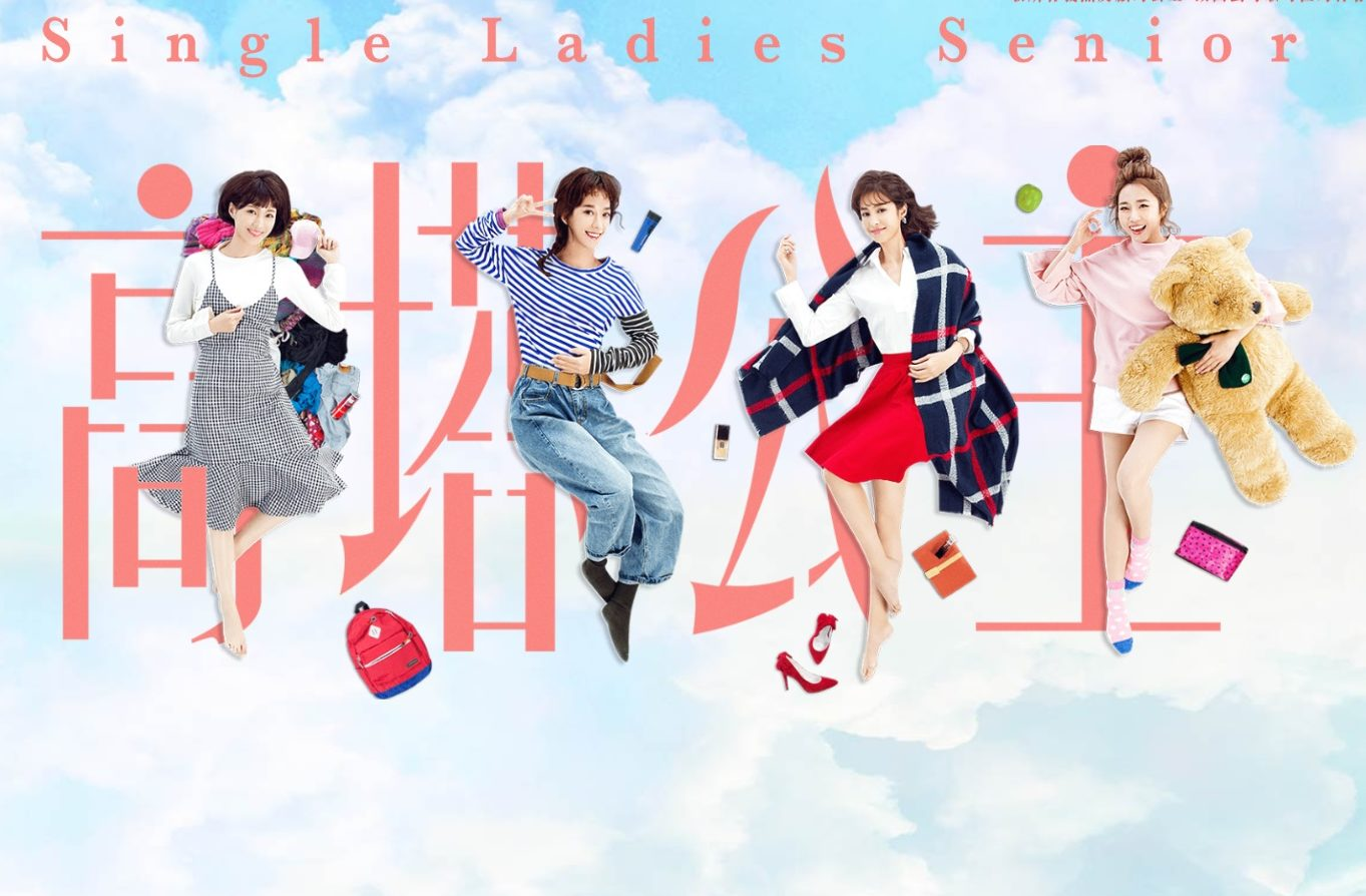 Single Ladies Senior / 高塔公主