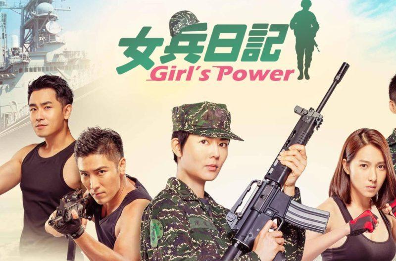 Girls Power 女兵日記