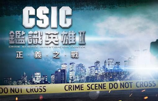 C.S.I.C.2 / 鑑識英雄II 正義之戰