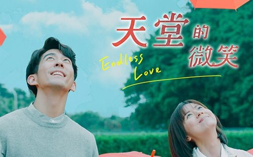 Endless Love / 天堂的微笑