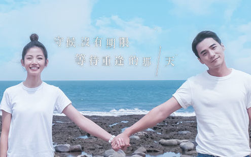 Wait For The Sun Wait For You / 守著陽光守著你