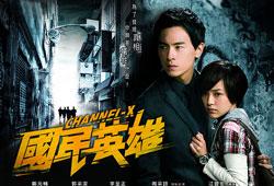 Channel-X  / 國民英雄