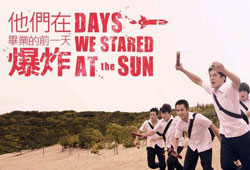 Days We Stared at the Sun