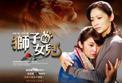 Lion's daughter / 獅子的女兒