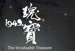 The Invaluable Treasure 2011drama