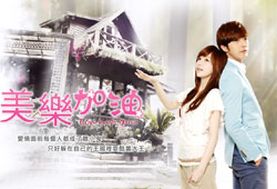 Love Keeps Going 2011drama
