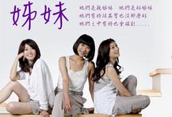 Sisters / 姊妹