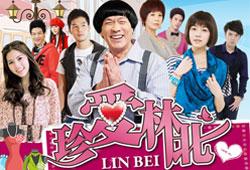 Lin Bei / 珍愛林北