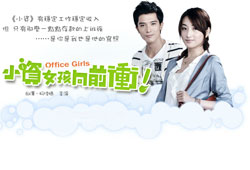 office girls 2011drama