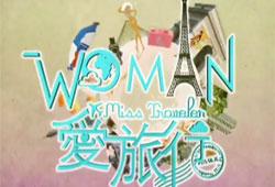 WOMAN愛旅行