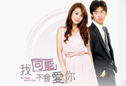 In Time with You 2011drama