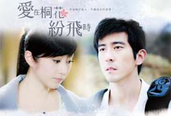Tong Flowers Love 2011drama
