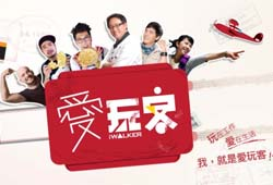 iwalker Variety Shows