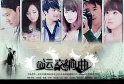 Symphony of Fate / 命運交響曲