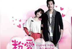 I Love You So Much / 粉愛粉愛你