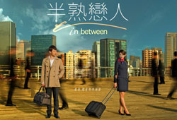 In Between / 半熟戀人