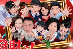Gung Hay Fat Choy 2012drama