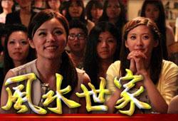 Feng Shui Family