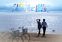Loves In Penghu / 陽光正藍