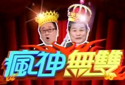 crazy god Variety Shows