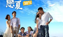 Summer Fever / 戀夏38℃