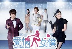 Lady Maid Maid / 愛情女僕