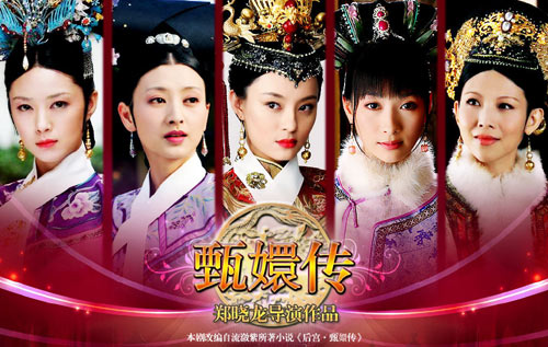 後宮甄嬛傳 / Empresses in the Palace