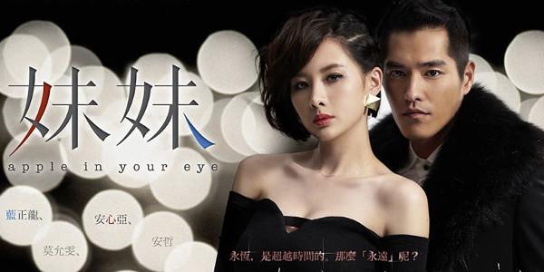 Apple in Your Eye / 妹妹