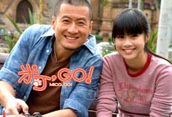 Mico, Go! / 米可, Go!