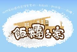 Rice Family / 飯糰之家