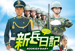 Rookies' Diary / 新兵日記