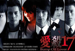 Bump Off Lover / 愛殺17